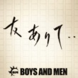BOYS AND MEN 友ありて・・