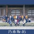 乃木坂46 いつかできるから今日できる (Special Edition)