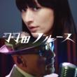 シシド・カフカ feat.横山剣 with CRAZY KEN BAND 羽田ブルース