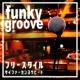 MC バトル・ハイスクール Funky Groove フリースタイルサイファー専用BEAT