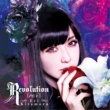 喜多村英梨 Revolution【re:i】