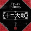 Do As Infinity 化身の獣 -TVアニメ「十二大戦」ED ver.-
