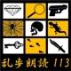 江戸川乱歩 ぺてん師と空気男 江戸川乱歩(合成音声による朗読)