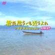 A応P 君氏危うくも近うよれ (TV Version)