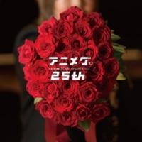 緒方恵美 アニメグ。25th High Edition