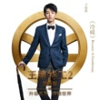 """Karry Wang Become a Gentleman (From the Film """"Kingsman: The Golden Circle"""")"""