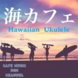 Cafe Music BGM channel 海カフェ ~Hawaiian Ukulele~