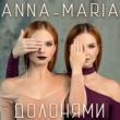 Анна-Мария Долонями