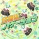 Fairy April 放課後バケーション