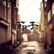 贅沢ホリデイズ 節子 (andrew Ghetto Club Remix)