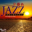Moonlight Jazz Blue ユー・レイズ・ミー・アップ(You Raise Me Up)