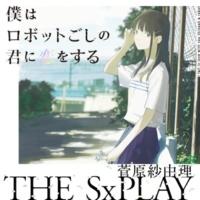 THE SxPLAY(菅原紗由理) 僕はロボットごしの君に恋をする