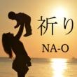 NA-O 祈り