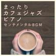 Relaxing Piano Crew まったりカフェジャズピアノ ~ センチメンタルBGM ~