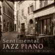 Relaxing Piano Crew センチメンタルジャズピアノ ~ ヨーロッパの街角カフェで聴くBGM ~