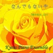Kyoto Piano Ensemble なんでもないや(「君の名は。」より) inst version