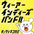 キュウソネコカミ ウィーアーインディーズバンド!!