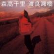 森高千里 渡良瀬橋 [2017]