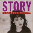 石黒 ケイ STORY