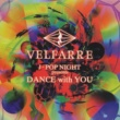 知念里奈 VELFARRE J-POP NIGHT presents DANCE with YOU