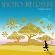 ナオト・インティライミ 旅歌ダイアリー2