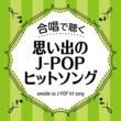 ペパーミント・シンガーズ/港 大尋(ピアノ) 世界に一つだけの花(混声三部)