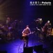 Polaris 風を想う (LIVE at 代官山 UNIT 2005/12/29)