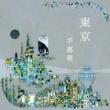 手嶌 葵 瑠璃色の地球(「この地球の日々たちへ」バージョン)