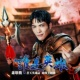 "Jam Hsiao HERO (Theme Song For ""Heroic Legend"" )"