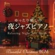 Relaxing Piano Crew ゆったり癒しの夜ジャズピアノ ~Beautiful Christmas BGM ~