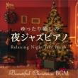 Relaxing Piano Crew O Christmas Tree (Relax Piano ver.)