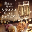 Cafe lounge Christmas White Christmas (Jazz Party ver.)