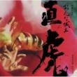 菅野 よう子 NHK大河ドラマ「おんな城主 直虎」 音楽虎の巻 サントラ
