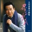 大川栄策 男の桟橋