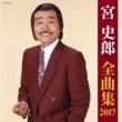 宮史郎 宮史郎全曲集 2017