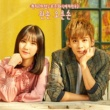 CHUNJI(TEENTOP)/Eunha Hold Your Hand