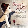 Relaxing Piano Crew Secret Jazz Time ~上質な夜のジャズピアノ・ベストセレクション ~