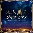 Relaxing Piano Crew 大人薫るジャズピアノ ~星降る夜のBGM・ベストセレクション~