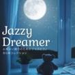 Relax α Wave Jazzy Dreamer ~ 心地よい眠りのためのジャズピアノ ・ BGMコレクション ~