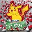 松本梨香 めざせポケモンマスター -20th Anniversary-