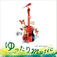 Kosuke Nishimura ゆったリMusic 音楽のある暮らし