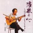 木村好夫 演歌の心 しのび泣くレキントギター