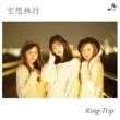 Ring-Trip 空想旅行(short ver.)