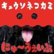 キュウソネコカミ にゅ~うぇいぶ
