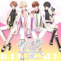 アイ★チュウ アイ★チュウ ~I ★ Chu Award 2017ミニアルバム~【セレクション】