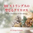 101 Strings Orchestra Hark! The Herald Angels Sing 天には栄え
