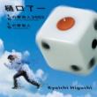 樋口 了一 1/6の夢旅人2002(オリジナル)/ 1/6の夢旅人