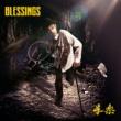 導楽 BLESSINGS