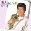 坂本 九 懐しきlove-song