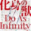 Do As Infinity 化身の獣